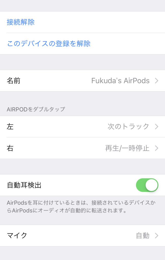 iphoneのairpods設定画面