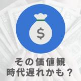 日本人のお金の考え方は汚い?