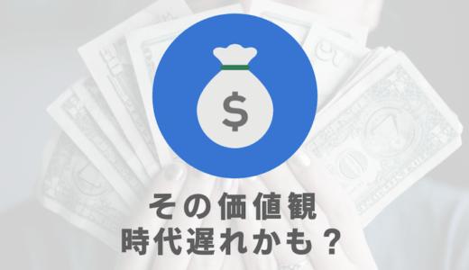 日本人のお金・投資に対する価値観は時代遅れ?