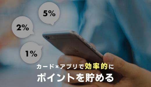 5%も夢じゃない!?カード・アプリを組み合わせた効率的にポイントを貯める方法