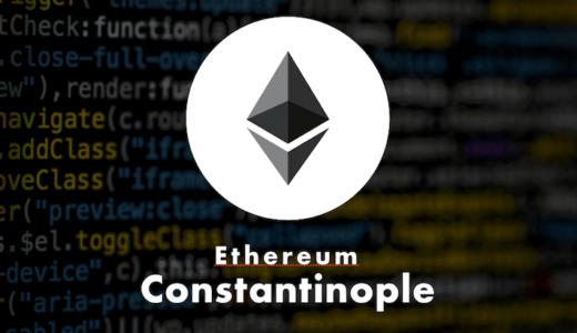 Ethereumの大型アップデート『コンスタンチノープル』が来る!