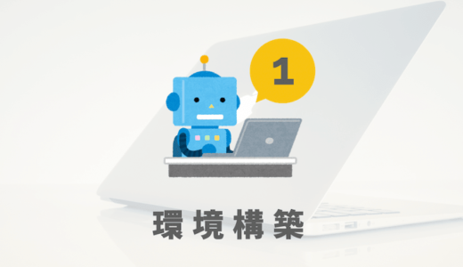 【Flutter入門】開発環境構築 - その①(MacOS)