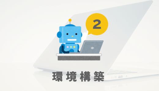 【Flutter入門】開発環境構築 – その②(MacOS)