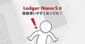 Ledget Nano Sが超絶使いやすくなってた!