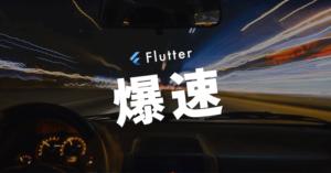 Flutter開発の爆速効率化