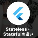 StatelessWidgetとStatefulWidgetの違いとは