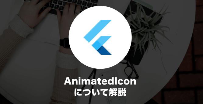 AnimatedIconについて解説