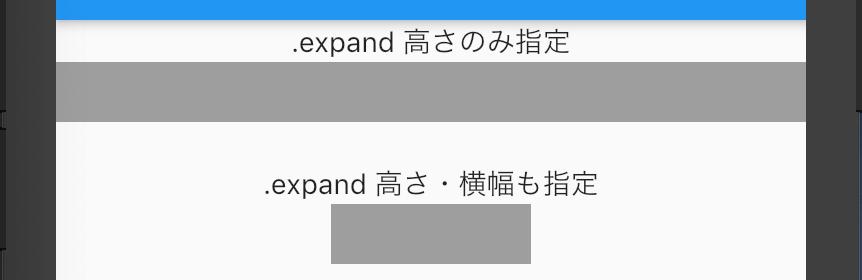 BoxConstrainsのexpandコンストラクターの例
