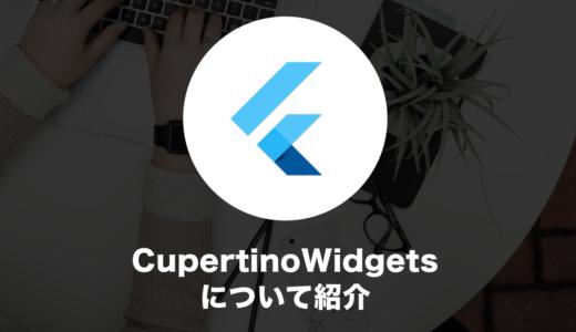 【Flutter入門】iOSスタイルのアプリを作れるCupertinoWidgetを使ってみたよ。
